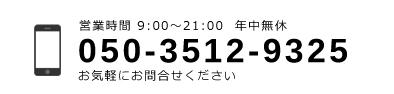 050-3512-9325
