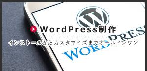 WordPressサイト制作