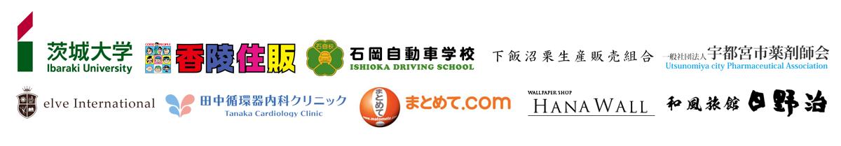 リアライズが制作した茨城県内の企業・団体