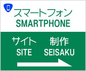 スマートフォン専用サイトの制作はこちら