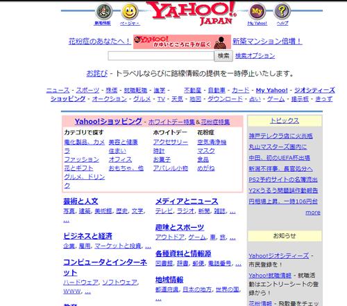 2000年のヤフートップ